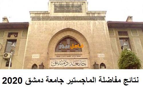 ظهرت نتائج مفاضلة الماجستير جامعة دمشق 2020 نتائج مفاضلة الدراسات العليا جامعة دمشق Damascusuniversity Edu Sy Home Decor Fireplace