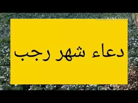 دعاء دخول شهر رجب Youtube Calligraphy Arabic Calligraphy Arabic
