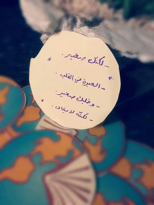 Pin By ه دير م ح م د غ يث On كلمات Words Words
