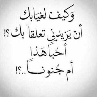احبك بجنون حب كل العاشقين Calligraphy Quotes Love Love Smile Quotes Islamic Love Quotes