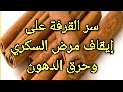 سر القرفه فى ايقاف مرض السكري وحرق الدهون Youtube Breakfast Maker Food Videos Cooking Recipes