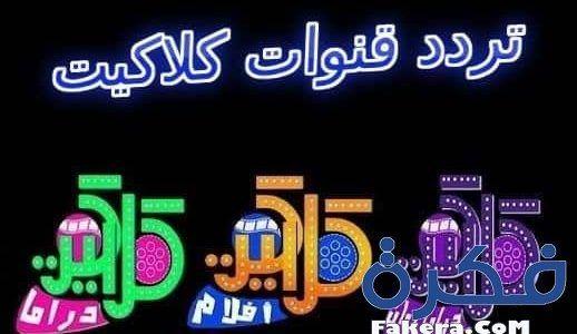 تردد قنوات كلاكيت افلام عربي 2021 موقع فكرة Neon Signs Neon Signs