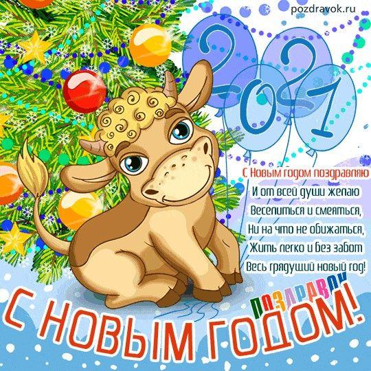 Pin By Irina Fedyshena On Pozdravleniya S Novym Godom Cow Happy New Year Holiday