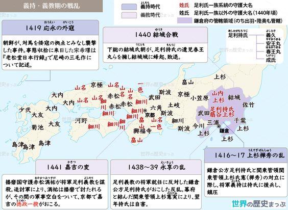足利義持 義教期の戦乱地図 2020 歴史 地図 日本史