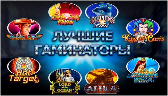 Игровые автоматы gaminator поиграть автоматы игровые игра маил ру