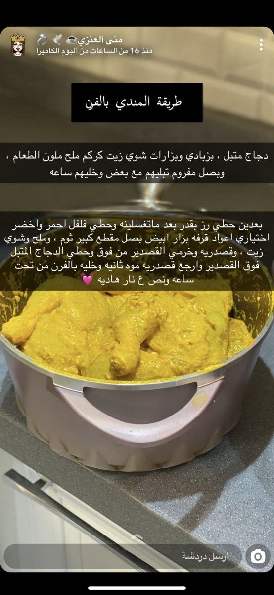 Pin By Dodi On وصفات من كل بلدان العربية Helthy Food Food Snapchat Recipes