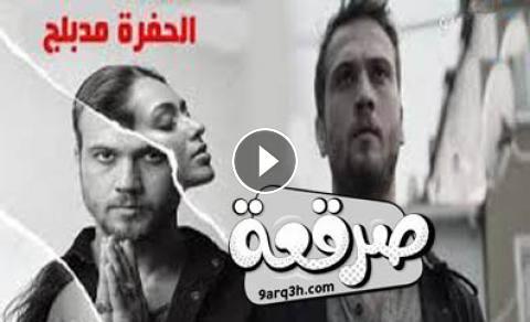 مسلسل الحفرة الحلقة 20 مدبلج صرقعة Tv Movie Posters Incoming Call Incoming Call Screenshot