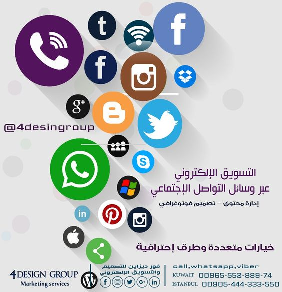 4designgroup فور ديزاين للتصميم والتسويق الالكتروني ادارة صفحات التواصل الاجتماعي فيس بوك تويتر انستغرام Marketing Services Marketing Social Media Tips