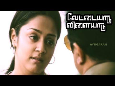 Vettaiyaadu Vilaiyaadu Movie Scenes Jyothika Accepts Kamal S Love Daniel Balaji Follows Kamal Youtube Movie Scenes Movies Scenes
