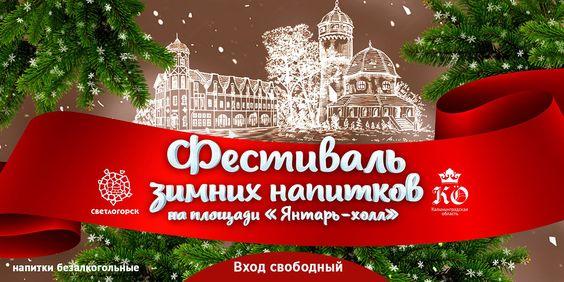 Куда сходить в Калининграде в новогодние каникулы