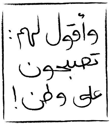 تصبحون على سعادة ورضى من الله وطمأنينه وسكون القلب Quran Quotes Inspirational Good Night Quotes Morning Words