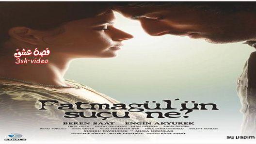مسلسل ما ذنب فاطمة جول الحلقة 1 مترجم Movie Posters Poster Movies
