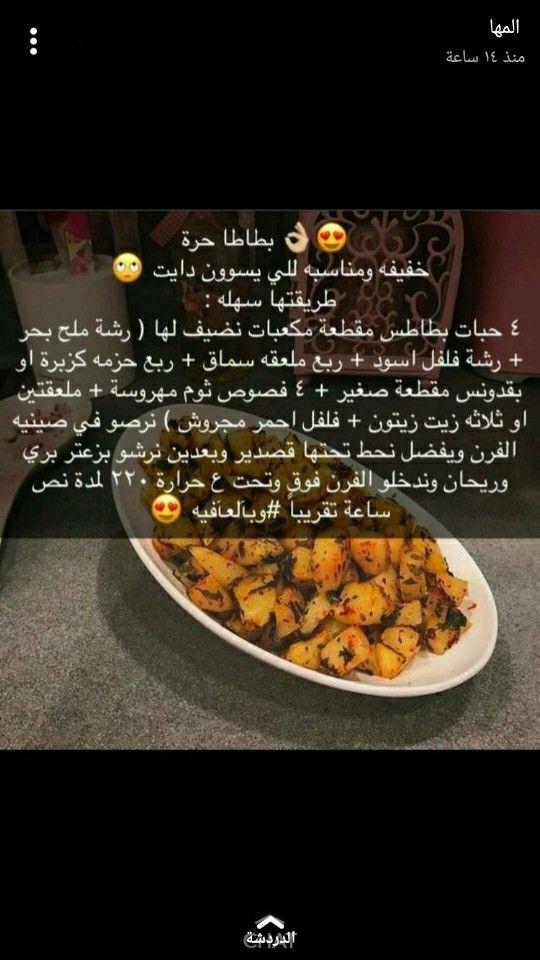 Pin By Massoma Sayed Radhi Radhi On وصفات طبخ Cookout Food Diy Food Recipes Food Receipes