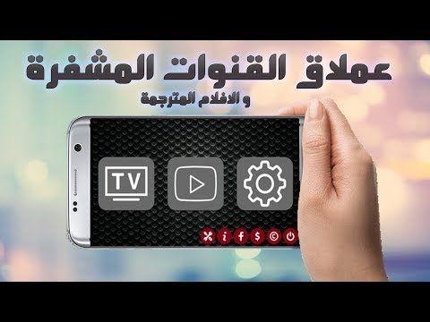 تطبيق مشاهدة القنوات المشفرة تطبيق قنوات عربية تطبيق قنوات عربيه للاندرويد تطبيق قنوات اندرويد تطبيق قنوات بث مب Video Downloader App Free Playlist Live Tv