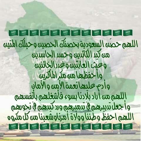 Pin By زهرة الياسمين On السعودية
