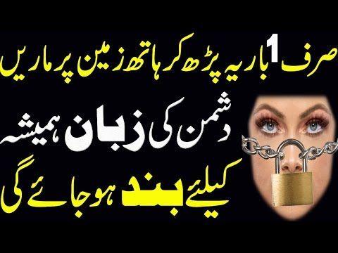 Zuban Bandi Ka Wazifa Dushman Ka Muh Band Karne Ka Wazifa Wazifa For Destroy Enemy Yout Quran Quotes Inspirational Islamic Love Quotes Muslim Love Quotes