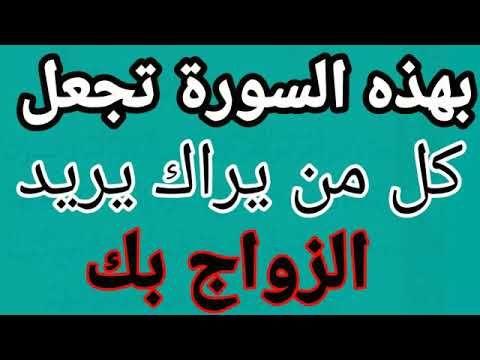 بهذه السورة تجعل كل من يراك يريد الزواج بك Youtube Islamic Phrases Islam Facts Islamic Calligraphy