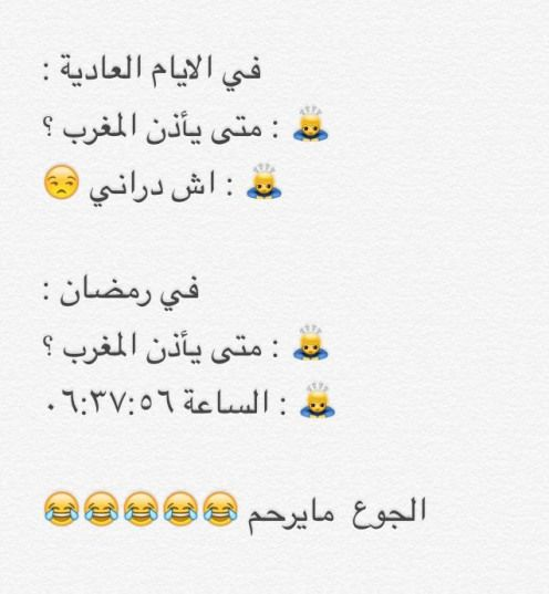 Ramadan Ramadan Funny Fun Quotes Funny Funny Study Quotes Some Funny Jokes