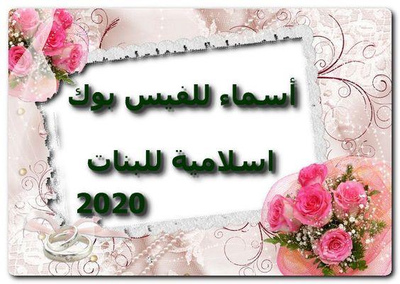 اسماء فيس بوك اسلامية للبنات 2020 اسماء اسلامية اسماء اسلامية للبنات اسماء البنات اسماء بنات Islamic Girl Frame Islam