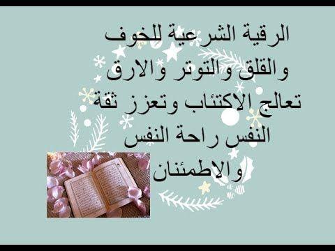 Pin On ارقي نفسك بالرقية الشرعية الكاملة لفك تعطيل جميع امورالحياة وراحة البال بإذن الله Alroqia Alshareaa