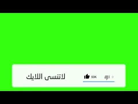 كروما الإشتراك وتفعيل زر الجرس مع لايك كروما احترافية للمونتاج Green Scren Subscribe Like Youtube Gaming Logos Funny Clips Disney Cosplay