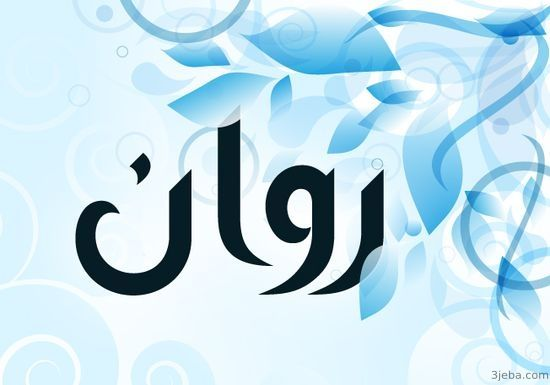 معنى اسم روان صفات حاملة اسم روان وحكم التسمية باسم روان Vimeo Logo Company Logo Tech Company Logos