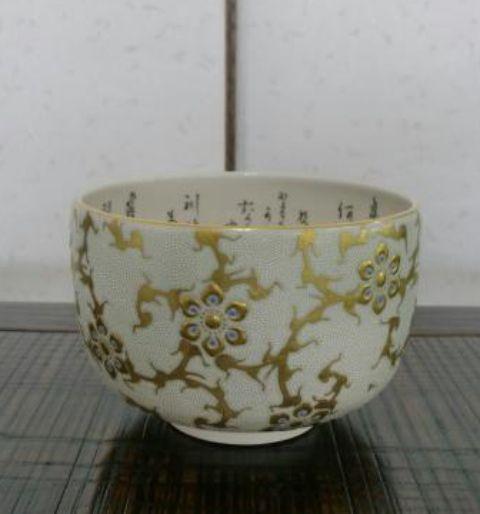 Kutani ware Tea bowl 九谷焼 抹茶碗 : 渦打白粒唐草文 仲田錦.