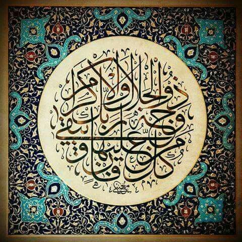 Pin By Vincent Osier On Calligraphy Mod Islamic Art Islamic Calligraphy Persian Calligraphy