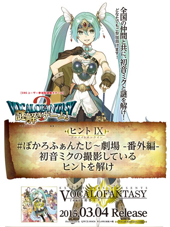 FROM EXIT TUNES PRESENTS Vocalofantasy feat.初音ミク