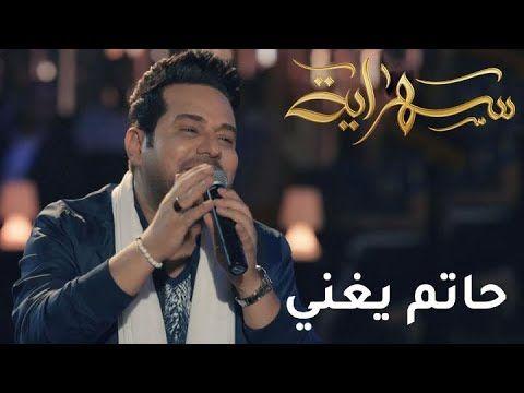 حاتم العراقي يغني موال وإسماعيل الفروجي يبكي Youtube Fictional Characters John Character