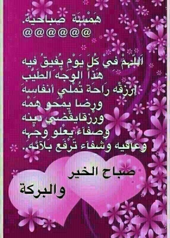 همسات صباحيه همسات صباحيه دافئه مجلة رجيم Good Morning Arabic Good Morning Messages Good Morning Images