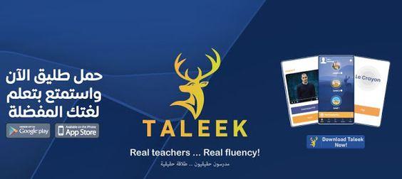 تطبيق طليق Taleek لتعلم اللغات الأجنبية من الصفر الإنجليزية والصينية والفرنسية والاسبانية والألمانية للاندرويد والايفون Kn طل Real Teacher Teacher Fluency
