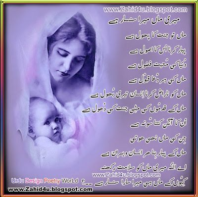 valentines day poems urdu