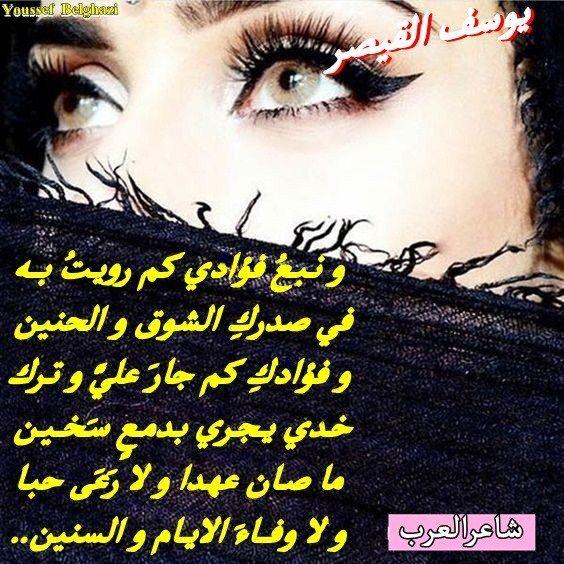 و نبع فؤادي كم رويت به في صدرك الشوق و الحنين بقلم القيصر شاعر العرب Movie Posters Movies Poster