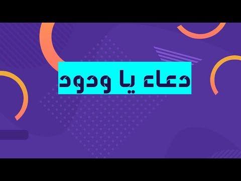 دعاء يا ودود الذى اهتز له عرش الرحمن دعاء مستجاب فى الحال جمعة مباركة Youtube Gaming Logos Logos Nintendo Wii Logo
