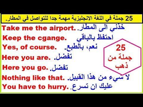 جمل وعبارات شائعة ومهمة في اللغة الانجليزية في المطار 1 Youtube