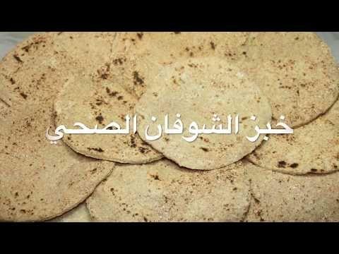 طريقه عمل خبز الشوفان الصحي Youtube Arabic Food Oatmeal Recipes 1200 Calorie Diet Menu