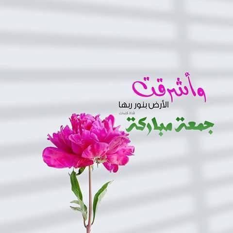 صور يوم الجمعه مباركه جمعة مباركة مزخرفة جمعة مباركة عليكم Zina Blog Beautiful Morning Messages Blessed Friday Morning Images