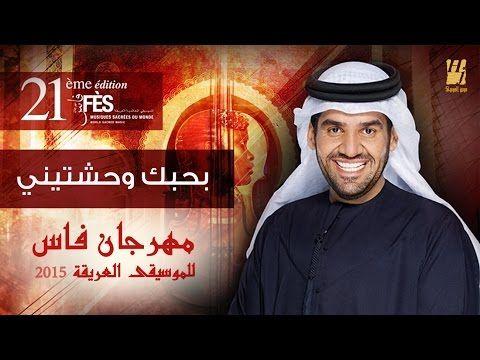 حسين الجسمي بحبك وحشتيني مهرجان فاس للموسيقى العريقة 2015 Youtube Songs Movie Posters Music
