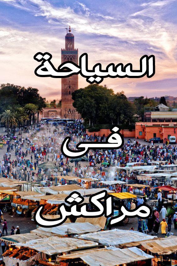 أجمل 17 معلم سياحي في مراكش Cool Places To Visit Places To Visit Visiting