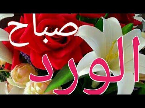 دعاء جميل صباح الورد أسأل الله أن يبشرك وأحبابك بالجنة Youtube Good Morning Messages Beautiful Prayers Good Morning Images