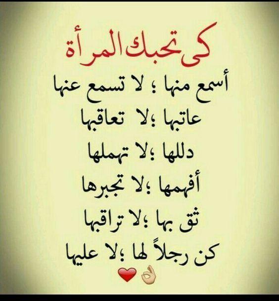 خلفيات و حكم رمزيات المرأة بنات فيسبوك كي تحبك المرأة Words Quotes Funny Arabic Quotes Quotes