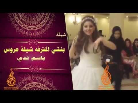 شيلة عروس حماسيه 2019 يابنتي المترفه باسم نداء شاهد اروع رقص العروسه 2019 Music