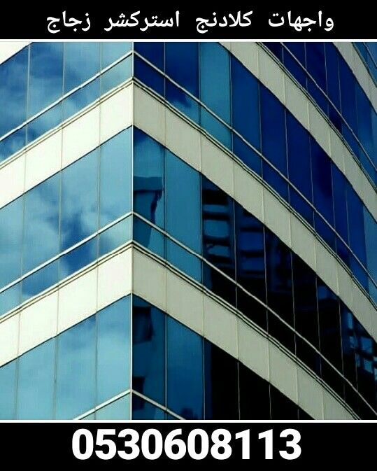واجهات عمائر كلادنج ستركشر زجاج 0530608113 الرياض واجهات كلادنج زجاج ستركشر Skyscraper Structures Multi Story Building