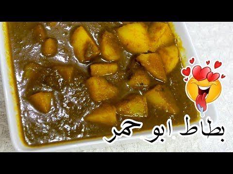 طريقة البطاط ابو حمر مطبخ قدرية العولقي Youtube Food Arabic Food Chicken Wings