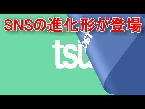 face book登場以来の衝撃 『Tsu(スー)』の始め方 2014.12.1