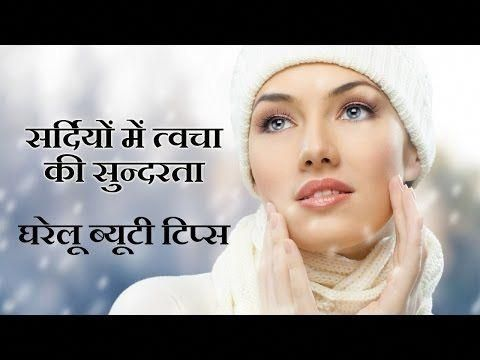 Natural Skin Care Tips For Winter In Hindi In Winter Natural Skin Care Natural Skin Skin Care Tips