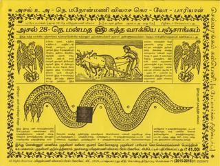 Tamil Panchangam - 2015: