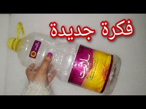 فكره سهلة وبسيطة من ازايز الزيت الفاضية اعاده تدوير ازايز الزيت الفاضية اعاده تدوير البلاستيك Youtube Water Bottle Evian Bottle Plastic Water Bottle