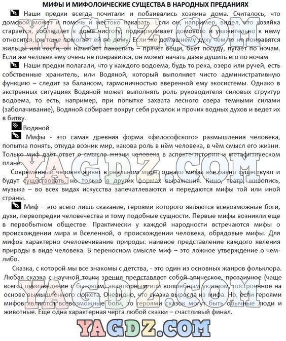 Гдз по русскому языку 7 класс ашурова 2001 упр